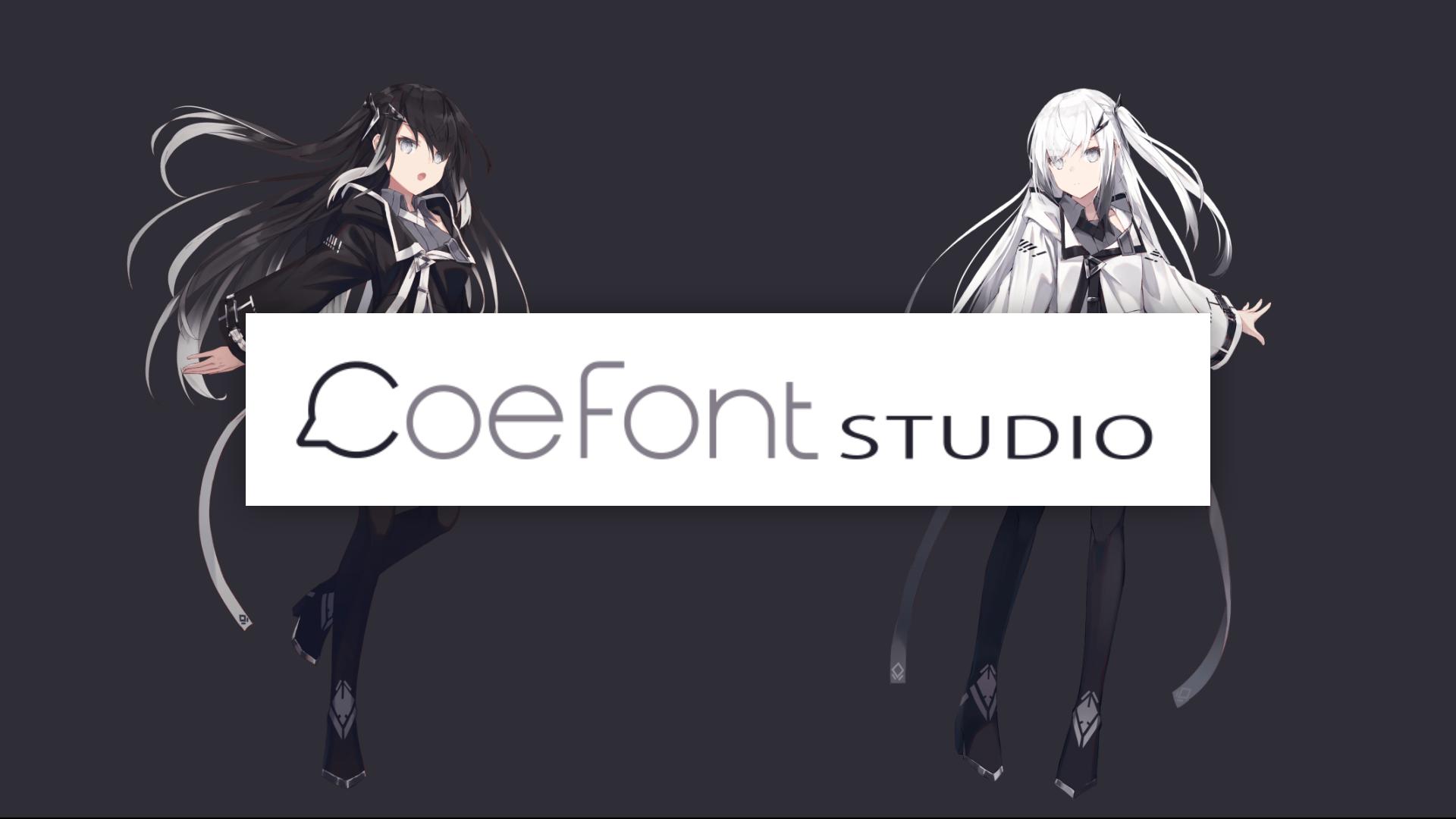 無料で商用利用可の合成音声AI「CoeFont STUDIO」が良すぎた件